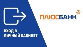 Вход в личный кабинет Плюс Банка (plus-bank.ru) онлайн на официальном сайте компании