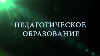 СыктГУ: Педагогическое образование