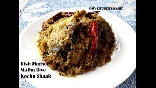 ইলিশ মাছের মাথা দিয়ে কচুশাক || Ilish Macher Matha Diye Kochushaak || Bengali Cuisine