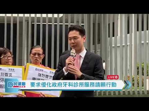 【直播】-民建聯要求優化政府牙科診所服務請願行動(2019/5/29)