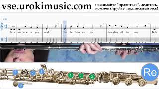 Уроки флейты Jingle Bells Ноты Самоучитель um-b821