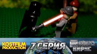 видео: LEGO Звёздные Войны (Star Wars): THE VIRUS | ВИРУС  [7 серия] [LEGO Brickfilm/мультфильм]