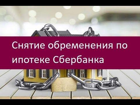 Снятие обременения по ипотеке Сбербанка. Ключевые особенности | обременения | сбербанка | ипотеке | снятие | по