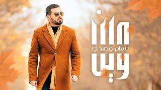 Bassam Mahdi - Wein | بسام مهدي - وين