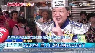 20190715中天新聞 歡慶韓國瑜出線! 台南黑輪、香腸各500條免費送