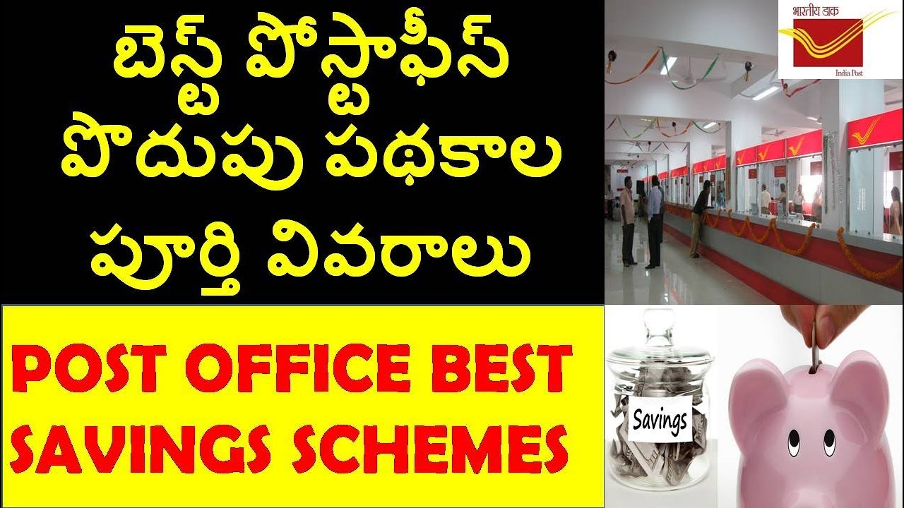 Post office savings schemes in india youtube - Post office saving schemes ...
