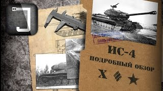 ИС-4. Броня, орудие, снаряжение и тактики. Подробный обзор