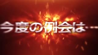 岡崎商工会議所青年部 平成29年度 2月例会 告知 【活性委員会】