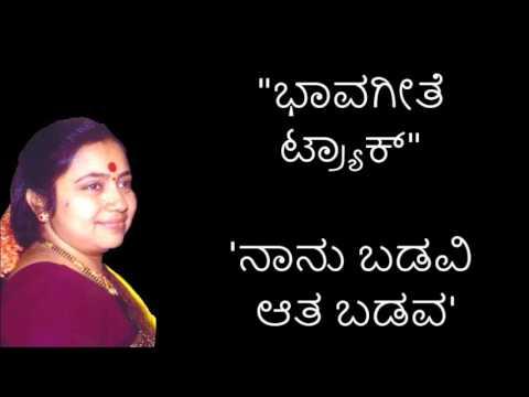 Naanu Badavi Aatha Badava Karaoke Track With Lyrics( Dr.Da Ra Bendre)