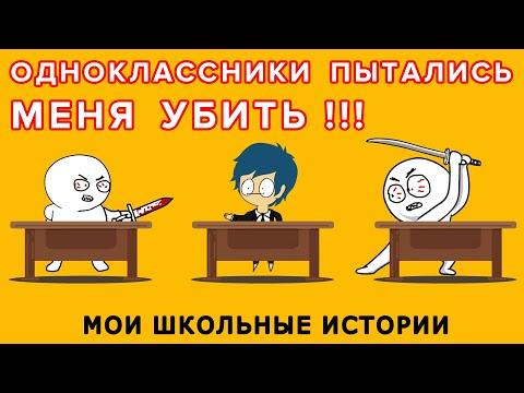 ГРЕБАННАЯ ШКОЛА / МОИ ОДНОКЛАССНИКИ ПЫТАЛИСЬ МЕНЯ УБИТЬ !! | Мои школьные дни | #1