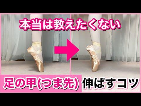 【バレエ】足の甲がなくても、コンクールで1位は獲れます。努力あるのみ!甲を出す・つま先を伸ばす方法/コツを解説✨私は扁平足。【吉本新喜劇・吉本坂46のバレリーナ芸人】