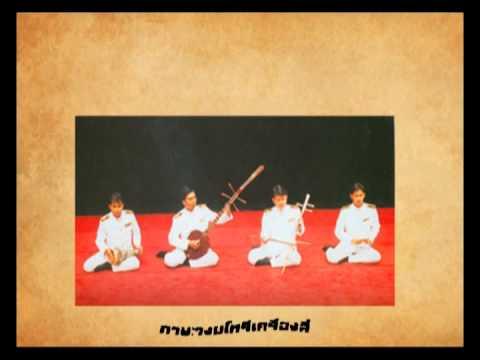 วิวัฒนาการดนตรีไทยแต่ล่ะยุคสมัย5/2