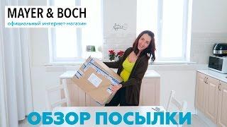 ОБЗОР ПОСЫЛКИ: посуда для кухни от MAYER BOCH (Майер Бош)!