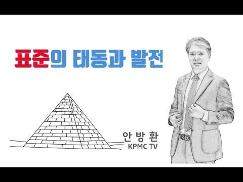 표준의 태동과 발전_두들리(Doodly)영상