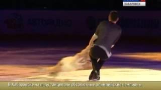 Вести-Хабаровск. Ледовое шоу в рамках тура олимпийских чемпионов