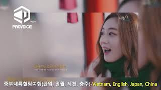 중부내륙 힐링여행' 해외 홍보 영상, 외국인 성우 더빙 by 프로보이스