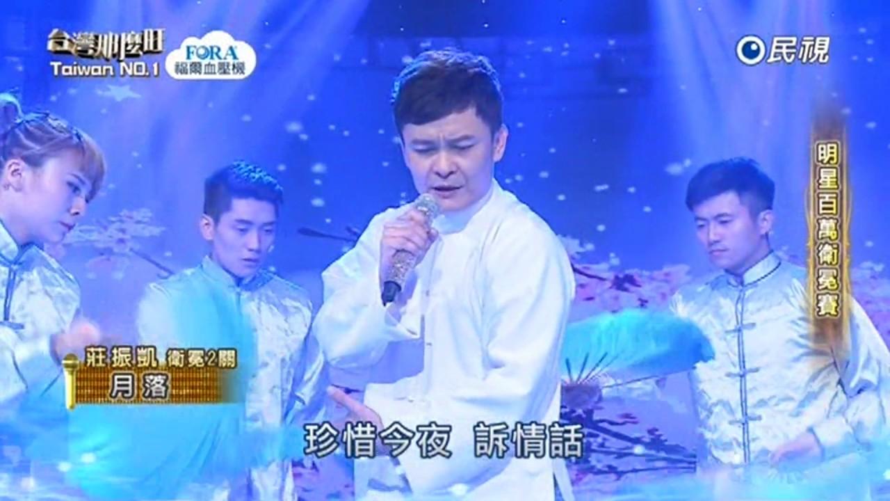 20170624 台灣那麼旺 Taiwan No.1 莊振凱 月落