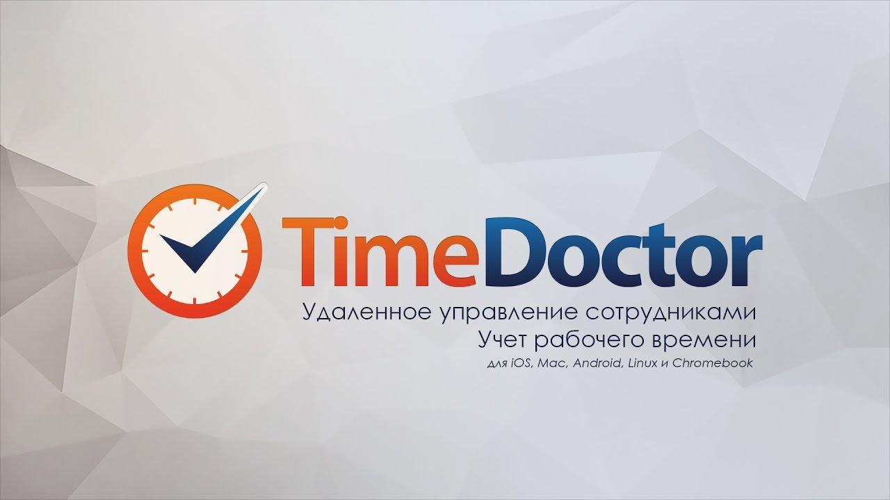 Тайм Доктор (Time Doctor) - программа учета рабочего времени