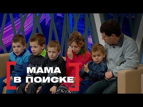 Мама в поиске. Касается каждого, эфир от 22.02.16