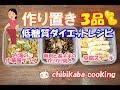 【作り置き】低糖質で簡単!お弁当レシピのダイエット3品【part3】