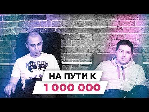 Как построить систему заработка на 1 миллион рублей | РАЗБОР БМ ЦЕЛЬ | Попов Артемий