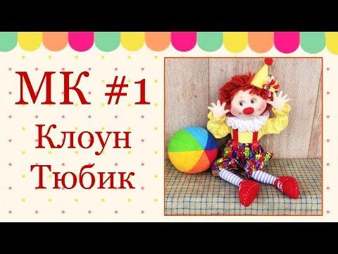 МК Клоун Тюбик. Часть 1