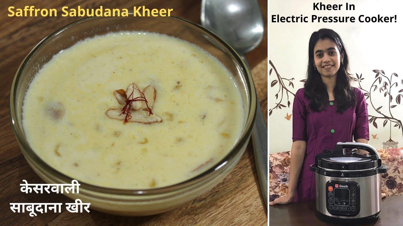 Kesar Sabudana Kheer In Electric Cooker Recipe | साबूदाना खीर बनाने का अनोखा तरीका | Sago Dessert