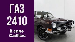 Тюнинг салона ГАЗ 2410 в стиле Cadillac.