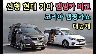 [S모티브] 코리아 캠핑카쇼 출품 전공개! 신형 정품 …