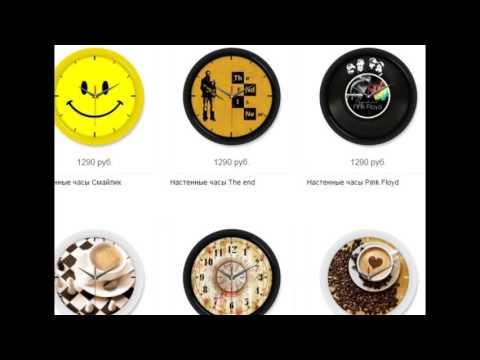 ОРИГИНАЛЬНЫЕ НАСТЕННЫЕ ЧАСЫ.Купить настенные часы с прикольными принтами для гостиной,кухни