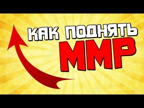 видео: Простой способ поднять mmr в dota 2