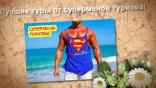 Туры из Екатеринбурга<