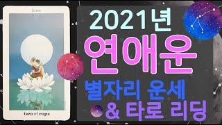 [타로/별자리운세/연애운] 2021년 연애운 별자리 운세 & 타로 리딩 |2021년 별자리별 연애운 …