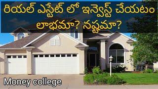 real estate Telugu |  real estate investing | real estate investment  good or bad