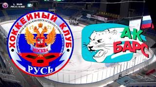 Трансляция хоккейного матча Ак Барс - Русь