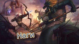 Наги ► Новые расы WarCraft III ► #5