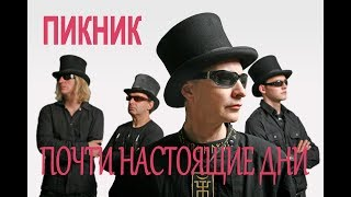 ПИКНИК / ПОЧТИ НАСТОЯЩИЕ ДНИ / РОК ФИЛЬМ