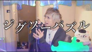ジグソーパズルを原キーで歌ってみた!! / うみくん【まふまふ様の新曲】