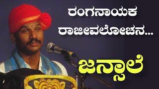 Yakshagana 2017 - Raghavendra Achar Jansale - Seetharam Kumar