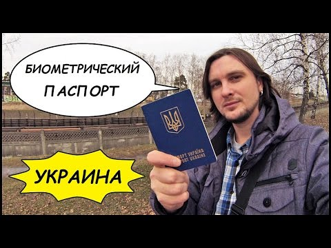 Biometric passports - How to get a new passport? Kyiv, Ukraine
