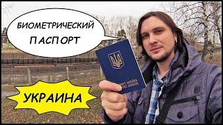 БИОМЕТРИЧЕСКИЙ ЗАГРАНПАСПОРТ - Как Получить Новый Паспорт? Киев, Украина(В этом видео я расскажу как подавал документы на получение нового биометрического загранпаспорта. Я подава..., 2015-06-08T15:00:13.000Z)