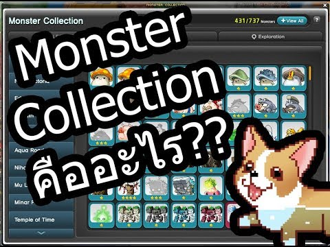 maplestory monster collection ค ออะไร youtube