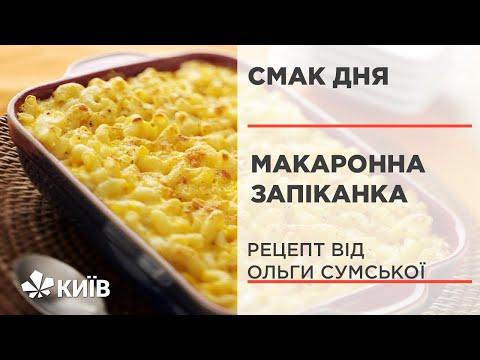 Макаронна запіканка - рецепт дня від Ольги Сумської #СмакДня