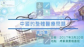 Publication Date: 2017-08-16 | Video Title: 【國家發展知多少】講座:中國的整體醫療問題(將軍澳景嶺書院)