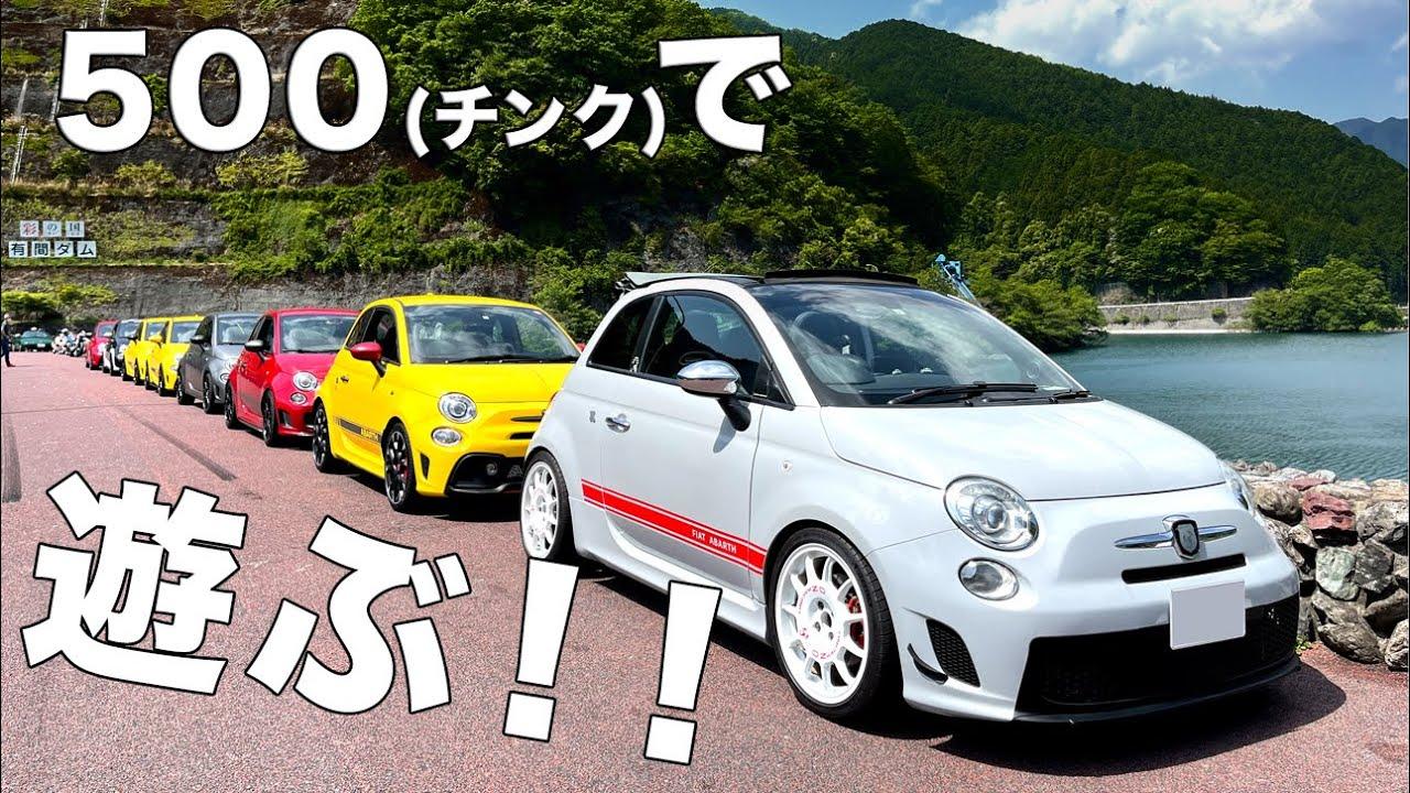 【FIAT500】チンクエチェントで遊ぶ!!【ABARTH500】