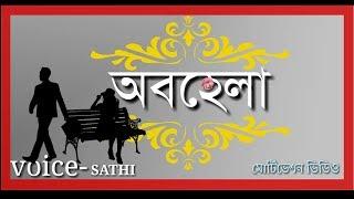 অবহেলা -Neglect/motivational sad shayari /breakup bangla shayari//voice -sathi///