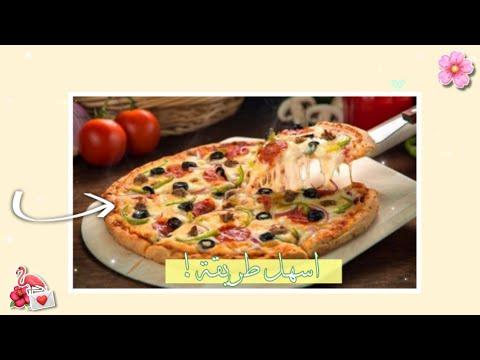 صورة  طريقة عمل البيتزا طريقة عمل البيتزا بسهولة 🍕.🥀||يستحق المشاهدة 💓🌈 طريقة عمل البيتزا من يوتيوب