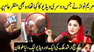 Maryam Nawaz Leaked Another Video of Judge Arshad Malik   9 July 2019