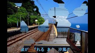 谷本知美 - 汐風(かぜ)の駅