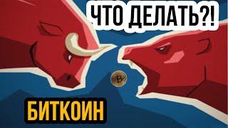 Биткоин - кто победит: Медведи или Быки! Прогноз эфириум и Bitcoin Анализ перспективных криптовалют